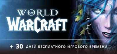 Купить World of Warcraft: Gold + 30 игровых дней