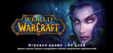 Купить World of Warcraft. Тайм-карта 60 дней