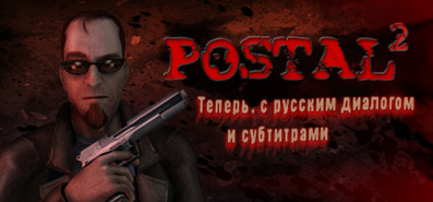 Postal 2 для STEAM