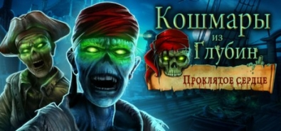Nightmares from the Deep: The Cursed Heart для STEAM