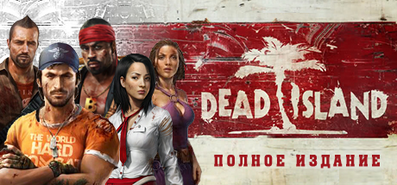 Купить Dead Island Collection