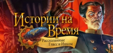Купить Clockwork Tales: Of Glass and Ink