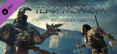 Купить Middle-earth: Shadow of Mordor - Lord of the Hunt