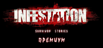 Купить Infestation: Survivor Story. Премиум