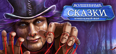Купить Fairy Tale Mysteries: The Puppet Thief
