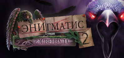 Купить Enigmatis 2: The Mists of Ravenwood