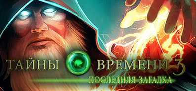 Купить Time Mysteries 3: The Final Enigma