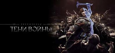 Купить Средиземье: Тени войны / Middle-earth: Shadow of War + DLC для STEAM