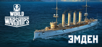 Купить World of Warships - Набор