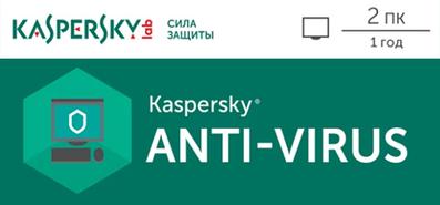 Купить Kaspersky Anti-Virus Russian Edition (2 ПК, 1 год)