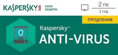 Купить Kaspersky Anti-Virus Russian Edition. Продление (2 ПК, 1 год)