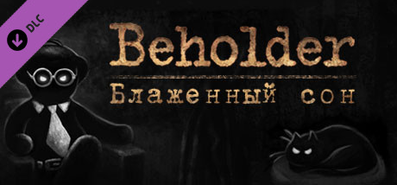 Beholder - Blissful Sleep для STEAM