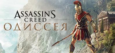 Купить Assassin's Creed Odyssey - Standard Edition