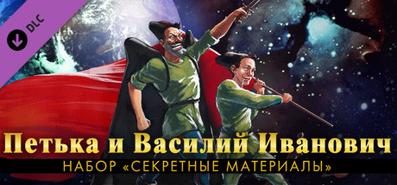 Купить Петька и Василий Иванович. Набор